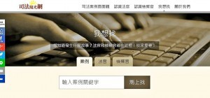 《TAIPEI TIMES 焦點》 Reform group defends 'Sunshine Justice' site