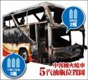 中客團火燒車26死 車內5瓶汽油助火竄燒