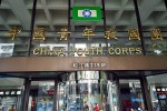 《TAIPEI TIMES 焦點》Assets committee to probe CYC-KMT ties