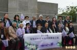 海外228遺屬返鄉團 古坑228紀念公園參拜