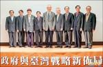羅福全:台美日同盟 對抗中國
