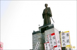 台南》原民議員促 停祭鄭成功、拆銅像