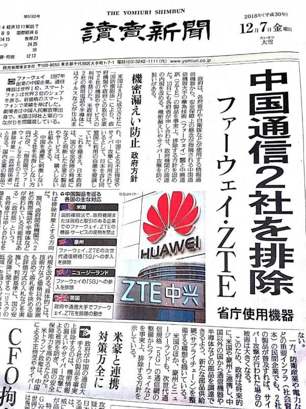 跟進美國 日本政府排除採購華為、中興產品