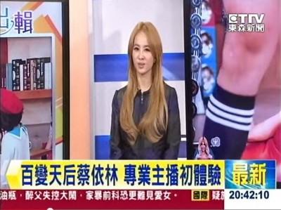 Jolin主播台報新聞 NCC開罰30萬