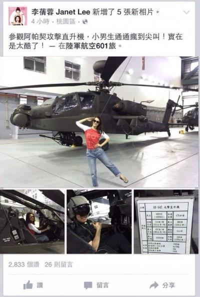 飛官私挾人妻女星上阿帕契 陸軍將嚴懲