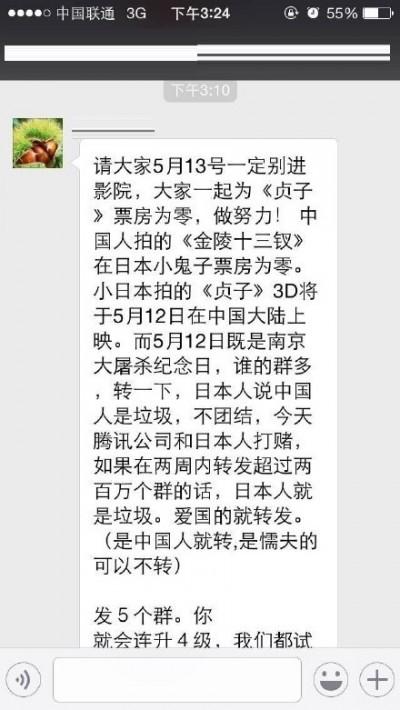 勿忘國仇 網瘋傳拒看貞子才是愛中國