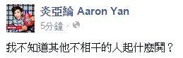 再戰網友 炎亞綸:不相干的人起什麼鬨?