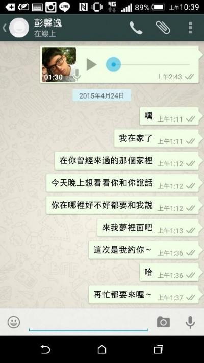 楊又穎APP還在線上  好友對話紀錄催淚