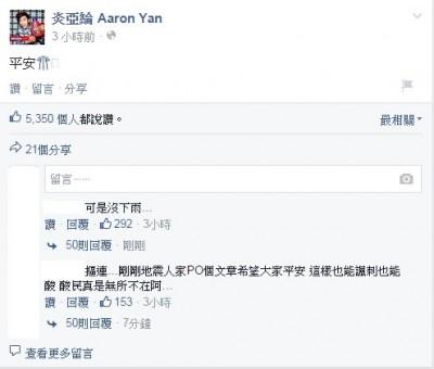 台灣尼泊爾都地震 炎亞綸又說話了