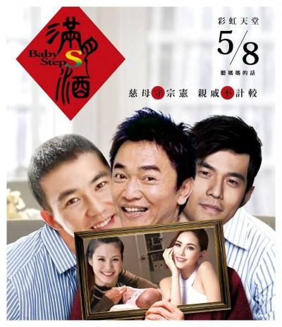 《滿月酒》被Kuso    周董憲哥劉畊宏中槍