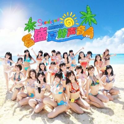 SNH48清涼迎盛夏    好聲音好火辣