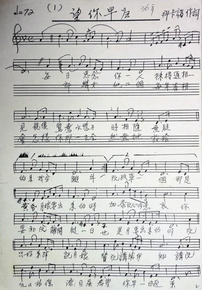 《望你早歸》傳唱70年 曾被國民黨列禁歌