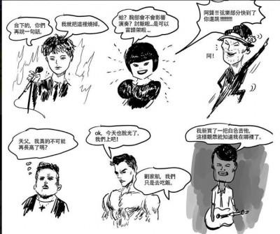 漫畫蘇打綠 青峰霸氣如《進擊的巨人》