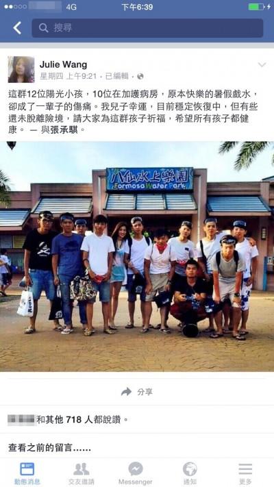 12好友10個進加護 傷者母親日記說痛