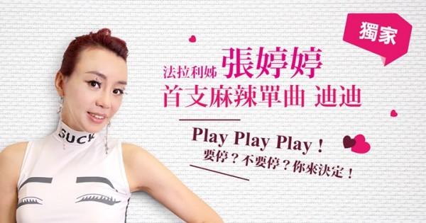 法拉利姐《迪迪》MV出爐 KKBOX也上架