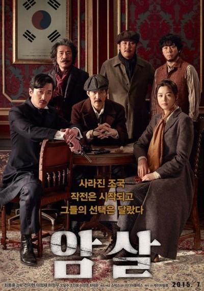 電影《暗殺》疑抄襲 南韓作家索賠