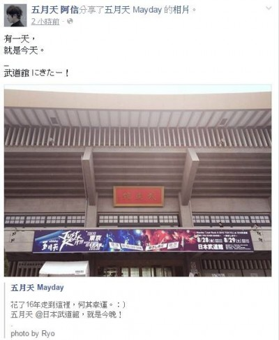 華團第1位!五月天東京武道館開唱