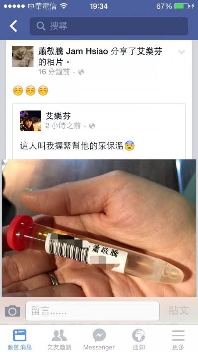 好噁!蕭敬騰握緊尿液要保溫