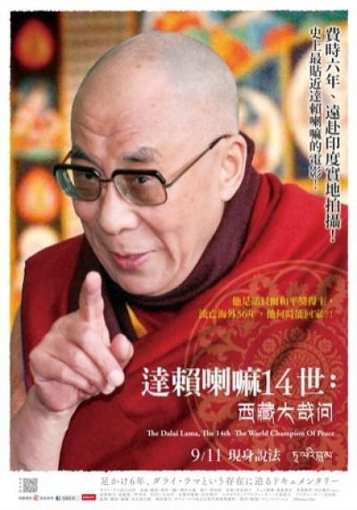 (送電影特映票)最貼近達賴喇嘛的電影 911上映