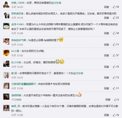 閱你卡蹭+1 台灣藝界第一人 汪東城公開致敬93閱兵