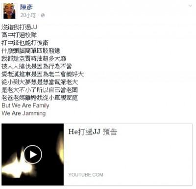 忘不了林俊傑 歌手「打JJ」入歌詞