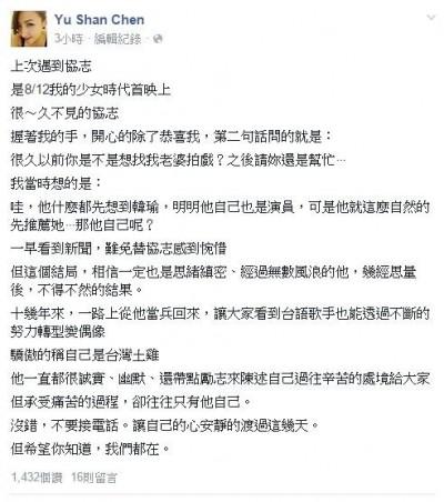 孫協志離婚 陳玉珊:8月他才請我關照韓瑜