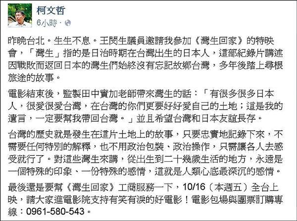 柯P感動大讚灣生 不用政治包裝 忠實記錄土地故事