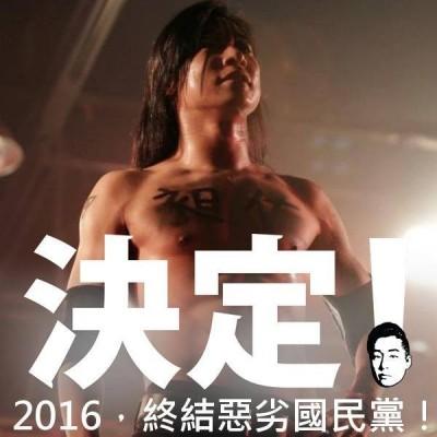Freddy推競選APP 楊大正嗆「消滅KMT!」