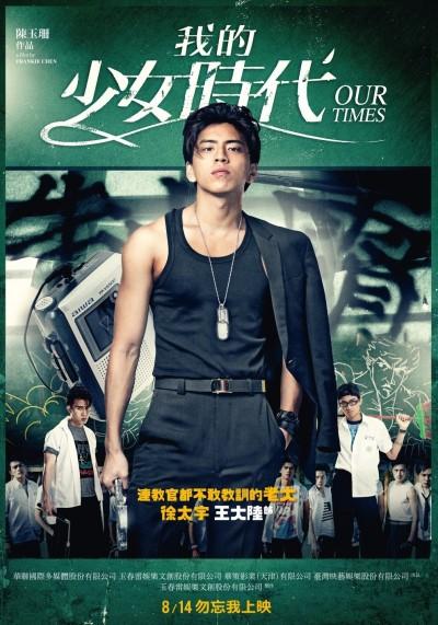 1天吸1億!《我的少女時代》橫掃中國票房