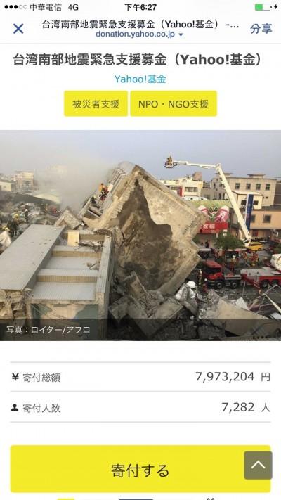 好有心!日本雅虎賑災台灣 你捐多少他加倍