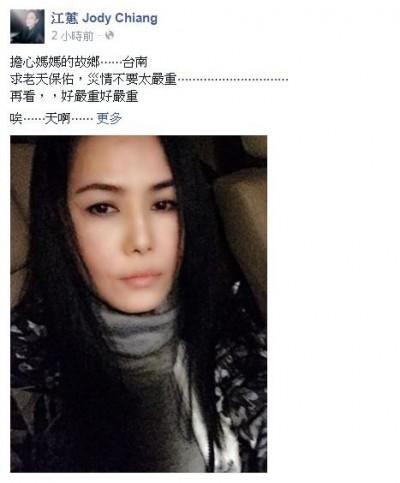 「賴市長有勞您了」 江蕙擔心媽媽故鄉