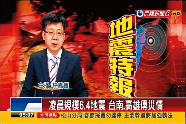 南台強震民視搶先報-氣象主播林嘉愷獨hold大局