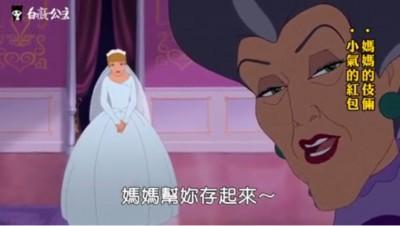 過年會遇到的事 「白癡公主」引網友共鳴爆笑