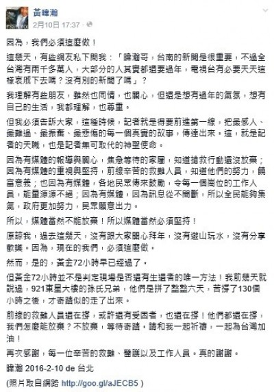 電視台震災新聞太哀戚 黃暐瀚:原諒我