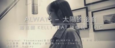 翻唱中文版《太陽》OST  一天吸30萬點閱率