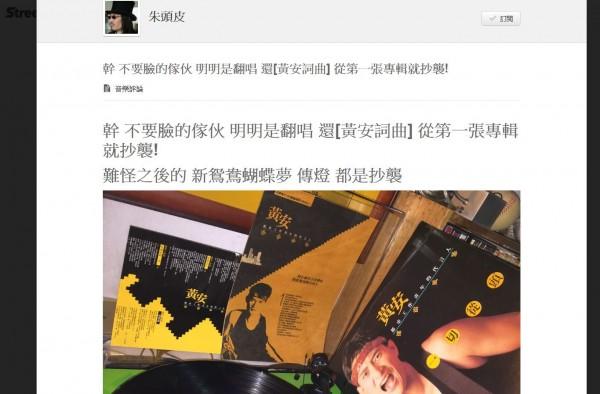 朱頭皮發現黃安抄襲還稱自寫詞曲 怒譙「X」!