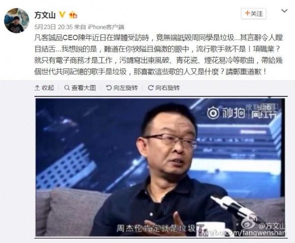 中國商人嗆周杰倫「垃圾」 方文山批:狹隘、偏激