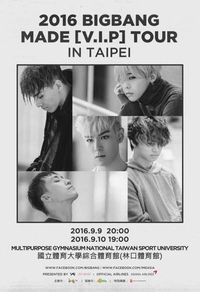 尖叫!BIGBANG宣布9月台北高雄會粉絲