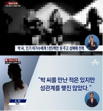 韓女星賣淫有新招 嫖客買美容院使用券抵消費
