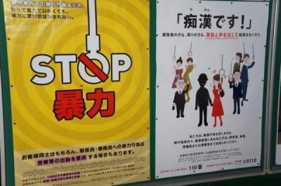 「電車癡漢」宣導海報走歪    網友:完全是BL!