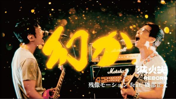 「滅火器」巡演凸全台 下月進軍日本歌壇