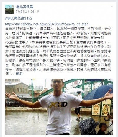 口水戰延燒  亮哲老婆臉書「找垃圾」  為夫暗嗆昇恆昌