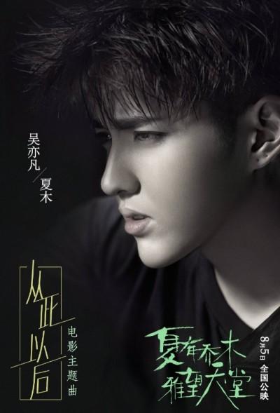 (影音)《夏有喬木》 吳亦凡新歌MV震撼首播