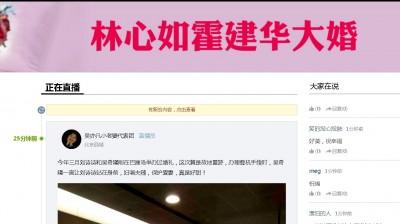 林心如大婚禁帶手機 中國媒體神奇開直播