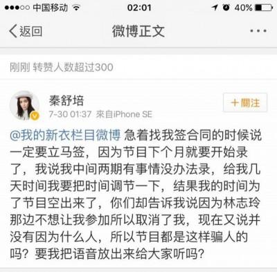 陳冠希女友深夜發言:林志玲那邊不想讓我參加....