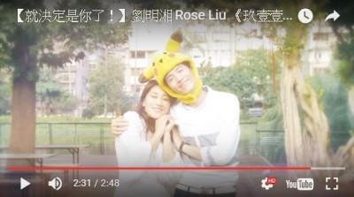 (影音)劉明湘搭寶可夢熱潮 改編玖壹壹夯歌抓寶