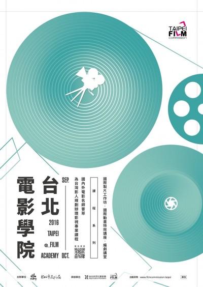 台北電影學院開放報名 專業國際講師授課