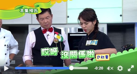 《型男大主廚》自稱中華台北 網友酸:投共了嗎?