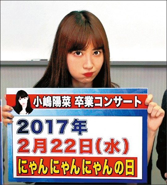 「AKB」小嶋陽菜   敲定畢業日期了
