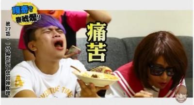 (影音)蔡阿嘎挑戰「18禁咖哩」  「括約肌」辣到哀號